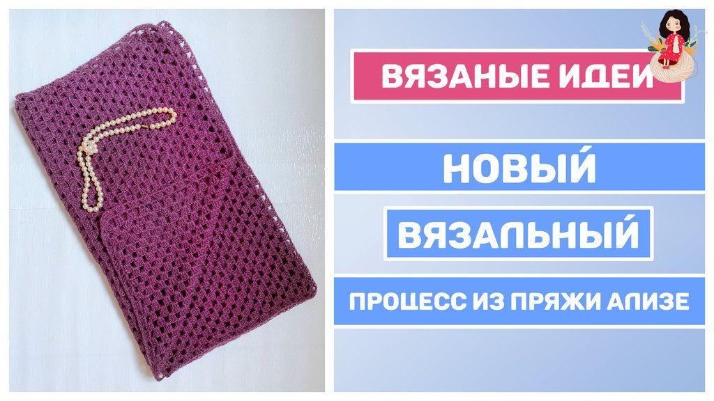 Новый вязальный процесс из пряжи Alize-novyj-vjazalnyj-process-prjazha-alize-jpg.5449