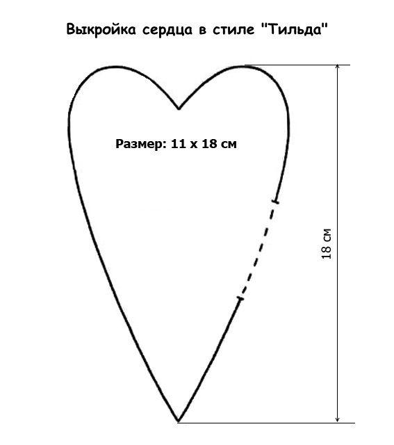 Сердечко для куклы в технике тильда-vykrojka-jpg.12620